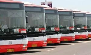 河北衡水着手改善大气环境质量:今起市区公交车免费乘坐