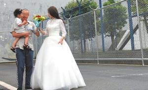 四川一监狱为服刑人员办集体婚礼,新娘:会一直等你回来