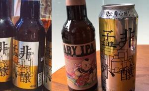 """孟非小酿换新被指剽窃高大师啤酒配方,公司称将诉""""诽谤者"""""""