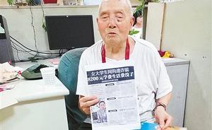 暖闻|大学生遭遇诈骗学费尽失,西安88岁老兵捐钱助其还贷