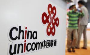 中国联通:现有系统老用户仍无法转互联网套餐,正优化流程