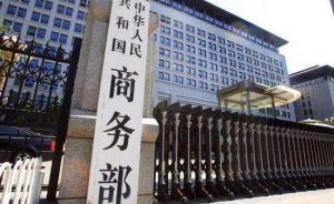 商务部:正会同上海与相关部门研究自由贸易港建设方案
