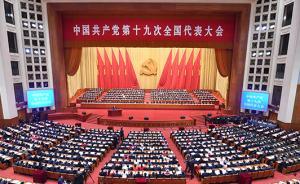习近平在中国共产党第十九次全国代表大会上的报告(全文)