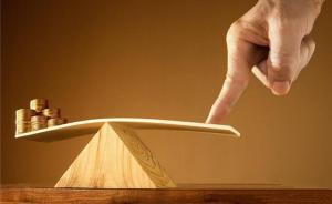 中国去杠杆成效显现:去杠杆和稳增长实现平衡,服务实体经济