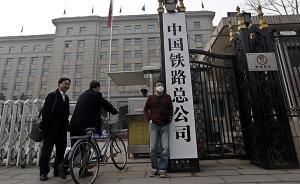 """中铁总机关内设机构改革密集启动:运输局拆分成""""一局多部"""""""