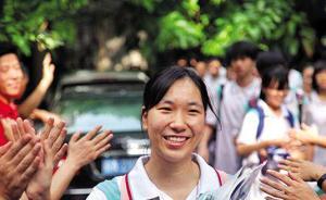 """广东高考改革引发热议,学生认为""""能更好地选择心仪专业"""""""