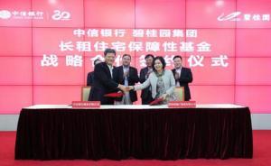 中信银行向碧桂园提供300亿保障性基金,发展长租公寓