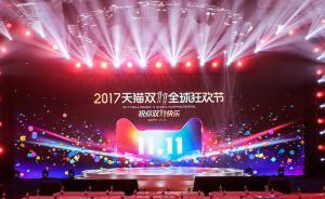 直播录像丨2017天猫双11全球狂欢节新闻发布会