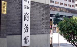美方仍将中国视为非市场经济国家,商务部:对中国的严重歪曲