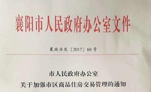 湖北限售第一城,襄阳市区新购住房两年内禁售