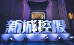 万达集团总裁助理黄春雷转投新城控股,两年至少9名高管离职