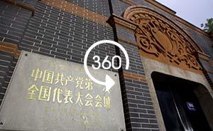 360°全景|走进中共一大会址:重温入党誓词