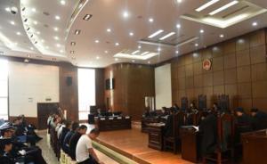 """云南麒麟法院开庭审理15人涉黑案,最小被告人为""""00后"""""""