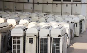 空调着火致男童窒息死亡,合肥一制假售假二手空调经销商获刑