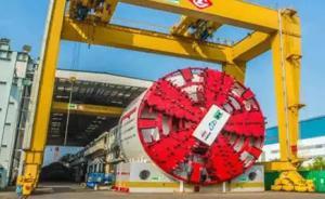 京张高铁清华园隧道盾构始发掘进,工程建设进入全面攻坚阶段