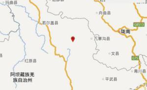 四川阿坝州九寨沟县发生4.5级地震,震源深度16千米