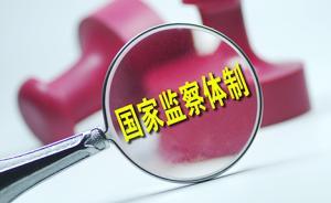 权威材料:深化国家监察体制改革是推进反腐法治化的重大探索