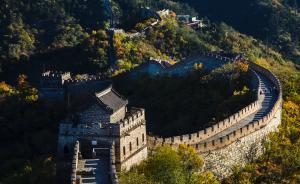 北京慕田峪长城紧急通知:11月10日全天停止对外接待
