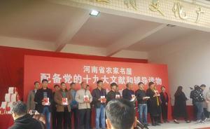 河南省农家书屋全部配备十九大文献和辅导读物