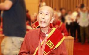 98岁国医大师、山东中医药大学教授张志远逝世