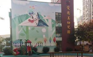 """南京栖霞区""""女老师殴打男童""""幼儿园被官方取消全年评优资格"""