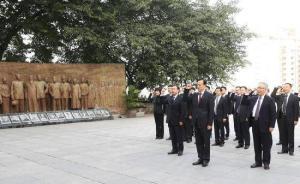 陈敏尔张国清赴红岩革命纪念馆重温入党誓词,缅怀革命先辈