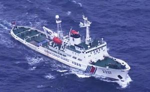 中国海警船连续3日钓鱼岛周边巡航,遭日方无理警告及监视