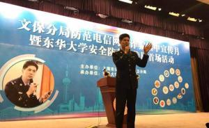 """""""双十一""""前夕,上海警方走进高校宣讲防范电信网络诈骗"""