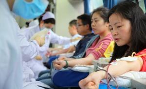 国家卫计委:公务员、高校学生等献血率远高于全国水平