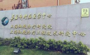 又一细胞治疗项目立项,中国将入全球CAR-T疗法第一梯队