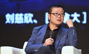 中国科幻大会 | 刘慈欣:科幻让我们提前适应技术变化