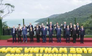 视频|APEC领导人第一阶段非正式会议集体合影