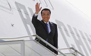 李克强离京出席东亚合作领导人系列会议并访问菲律宾