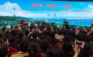 武汉市委书记校园招聘现场宣讲十九大,邀毕业生留汉创业就业