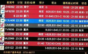 南航火警航班备降长沙,黄花机场预计关闭至14日1时16分