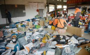 双11以来广州寄发快递量最大,国家邮政局请消费者理解延期