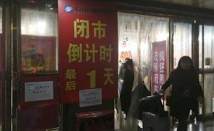 """北京""""动批""""商圈天和白马商城闭市"""