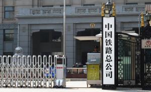 中国铁路总公司改革加速:多家子局新增地产开发职能