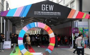全球创业周助力百万年轻人创新创业,成立专委会关注早期投资