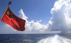 """""""南海行为准则""""三步走设想如期实现,磋商启动具战略性意义"""