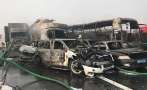滁新高速连环车祸已致18死
