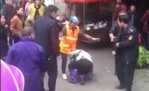 """湖南零陵通报""""城管殴打女商贩"""":两粗暴执法者将待岗一年"""