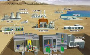 中科院、甘肃省签署四代先进核能钍基熔盐堆战略合作框架协议