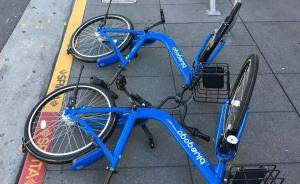 """两家共享单车企业""""人去楼空"""",有的押金退款几个月仍未兑现"""