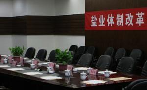 山东盐业体制改革:明年起省盐务局撤销,监管责任移交