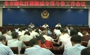 山西阳泉:2014年以来共打掉黑恶势力犯罪集团37个