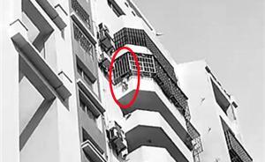 海口4岁女童独自在家悬在19楼阳台外,保安抡斧砸门救人