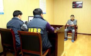 一A级通缉令涉文物犯罪逃犯被抓细节:缴获13件瓷器、陶器