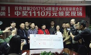 重庆18市民合买双色球中千万大奖,大方露脸直播领奖全过程