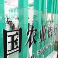 农行北京分行因39亿票据案被罚1950万,4人遭终身禁业